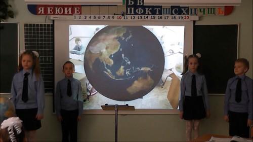 Дети читают стихи про Землю образовательная дополненная реальсть